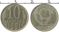 Продать Монеты  10 копеек 1991 Медно-никель