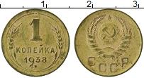 Изображение Монеты СССР 1 копейка 1938 Латунь VF