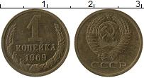 Изображение Монеты СССР 1 копейка 1969 Латунь XF