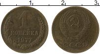 Изображение Монеты СССР 1 копейка 1977 Латунь XF