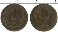 Изображение Монеты СССР 1 копейка 1978 Латунь XF