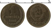 Изображение Монеты СССР 1 копейка 1980 Латунь XF