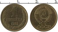 Изображение Монеты СССР 1 копейка 1981 Латунь XF