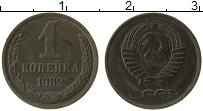 Изображение Монеты СССР 1 копейка 1982 Латунь XF