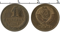 Продать Монеты  1 копейка 1983 Латунь