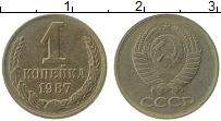 Изображение Монеты СССР 1 копейка 1987 Латунь XF