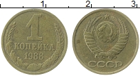 Изображение Монеты СССР 1 копейка 1988 Латунь XF