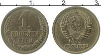 Изображение Монеты СССР 1 копейка 1989 Латунь XF