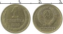 Изображение Монеты СССР 1 копейка 1990 Латунь XF