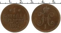 Изображение Монеты 1825 – 1855 Николай I 1 копейка 1841 Медь UNC-
