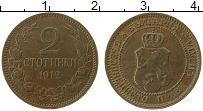 Изображение Монеты Болгария 2 стотинки 1912 Бронза XF