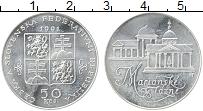 Продать Монеты ЧСФР 50 крон 1991 Серебро