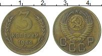 Изображение Монеты СССР 3 копейки 1954 Латунь VF