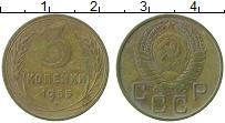 Изображение Монеты СССР 3 копейки 1955 Латунь VF