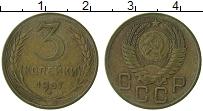 Изображение Монеты СССР 3 копейки 1957 Латунь VF Старый герб. Количес