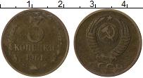 Изображение Монеты СССР 3 копейки 1961 Латунь VF