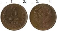 Изображение Монеты СССР 3 копейки 1970 Латунь XF