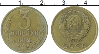 Изображение Монеты СССР 3 копейки 1982 Латунь VF