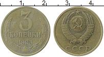 Изображение Монеты СССР 3 копейки 1983 Латунь VF