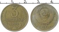 Изображение Монеты СССР 3 копейки 1984 Латунь VF