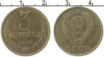 Изображение Монеты СССР 3 копейки 1984 Латунь UNC-