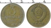 Изображение Монеты СССР 3 копейки 1986 Латунь VF