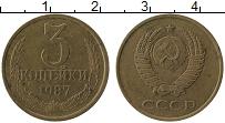 Изображение Монеты СССР 3 копейки 1987 Латунь XF