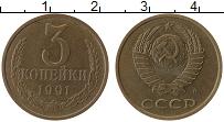 Изображение Монеты СССР 3 копейки 1991 Латунь XF Л