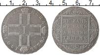 Изображение Монеты Россия 1796 – 1801 Павел I 1 рубль 1801 Серебро XF+
