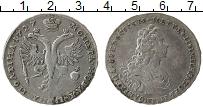 Изображение Монеты Россия 1727 – 1730 Петр II 1 полтина 1727 Серебро XF