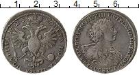 Изображение Монеты 1689 – 1725 Петр I 1 полтина 1723 Серебро XF
