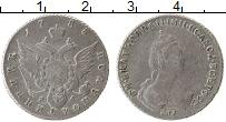 Продать Монеты 1762 – 1796 Екатерина II 1 полуполтинник 1785 Серебро