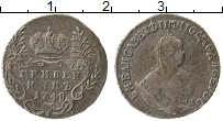 Изображение Монеты Россия 1741 – 1761 Елизавета Петровна 1 гривенник 1748 Серебро XF+