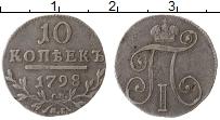 Изображение Монеты Россия 1796 – 1801 Павел I 10 копеек 1798 Серебро XF