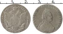 Продать Монеты 1762 – 1796 Екатерина II 20 копеек 1787 Серебро