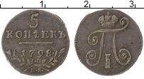 Изображение Монеты Россия 1796 – 1801 Павел I 5 копеек 1798 Серебро XF