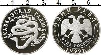 Продать Монеты  1 рубль 1999 Серебро