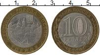 Изображение Монеты Россия 10 рублей 2006 Биметалл XF Древние города Росси