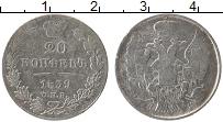 Изображение Монеты 1825 – 1855 Николай I 20 копеек 1839 Серебро VF СПБ НГ