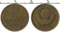 Изображение Монеты СССР 2 копейки 1983 Латунь XF