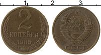 Изображение Монеты СССР 2 копейки 1985 Латунь XF