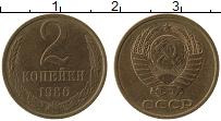 Изображение Монеты СССР 2 копейки 1986 Латунь XF