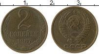 Изображение Монеты СССР 2 копейки 1987 Латунь XF
