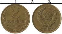 Изображение Монеты СССР 2 копейки 1988 Латунь XF