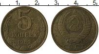 Изображение Монеты СССР 5 копеек 1989 Латунь XF