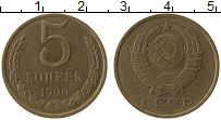 Изображение Монеты СССР 5 копеек 1990 Латунь XF