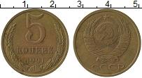 Изображение Монеты СССР 5 копеек 1991 Латунь XF М