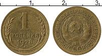Изображение Монеты СССР 1 копейка 1928 Латунь XF