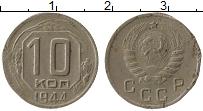 Продать Монеты  10 копеек 1944 Медно-никель