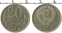 Продать Монеты  20 копеек 1972 Медно-никель